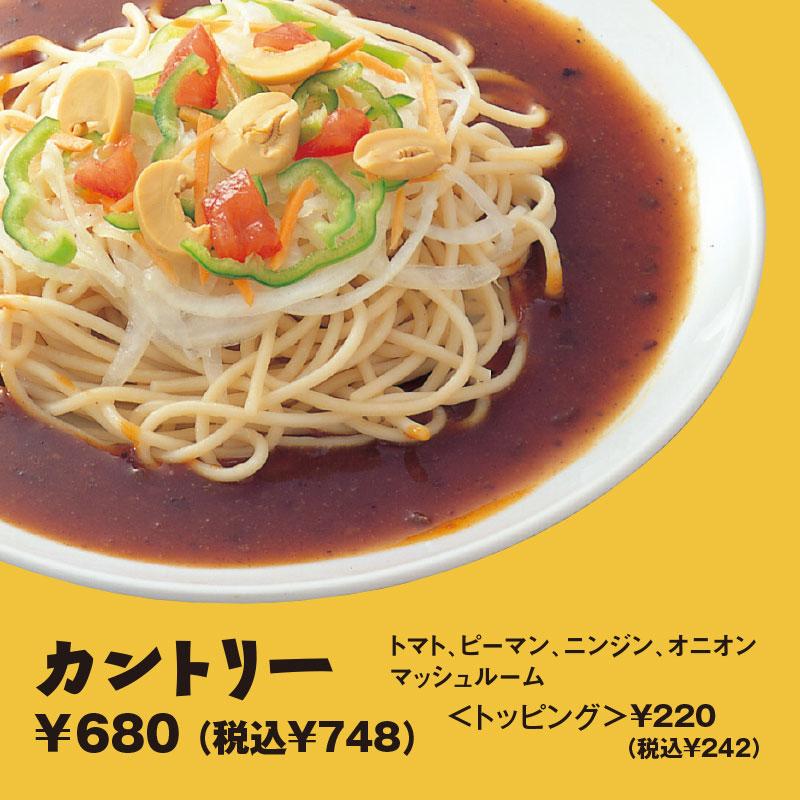 カントリー|トマト、ピーマン、ニンジン、オニオン、マッシュルーム ¥630(税込¥693)