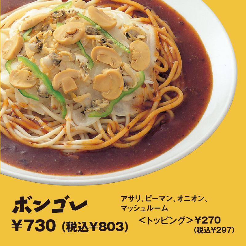 ボンゴレ|アサリ、ピーマン、オニオン、マッシュルーム ¥680(税込¥748)