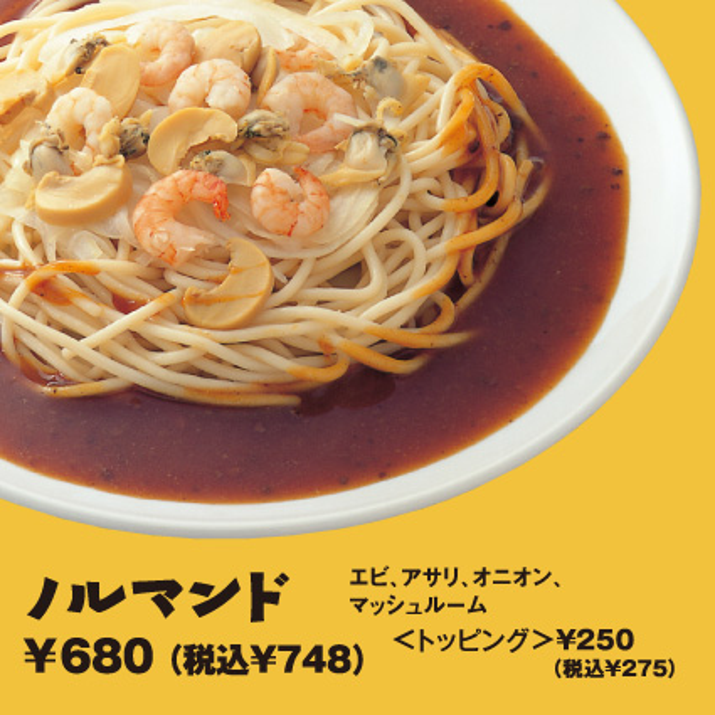 ノルマンド|エビ、アサリ、オニオン、マッシュルーム ¥680(税込¥748)