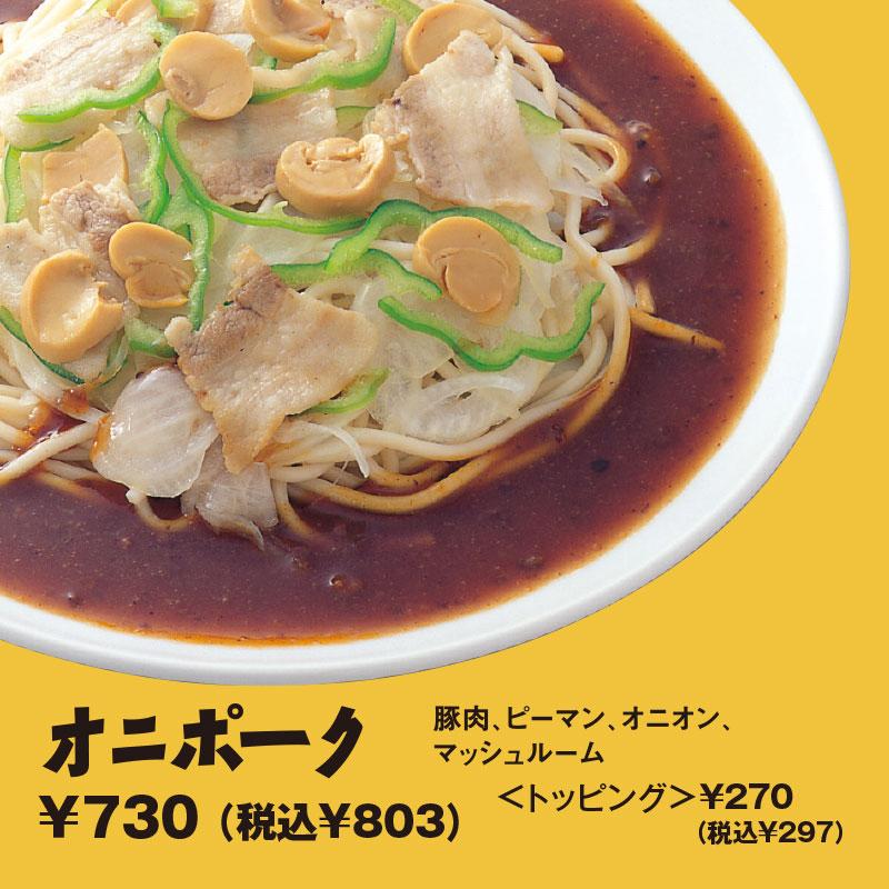オニポーク|豚肉、ピーマン、オニオン、マッシュルーム ¥680(税込¥748)