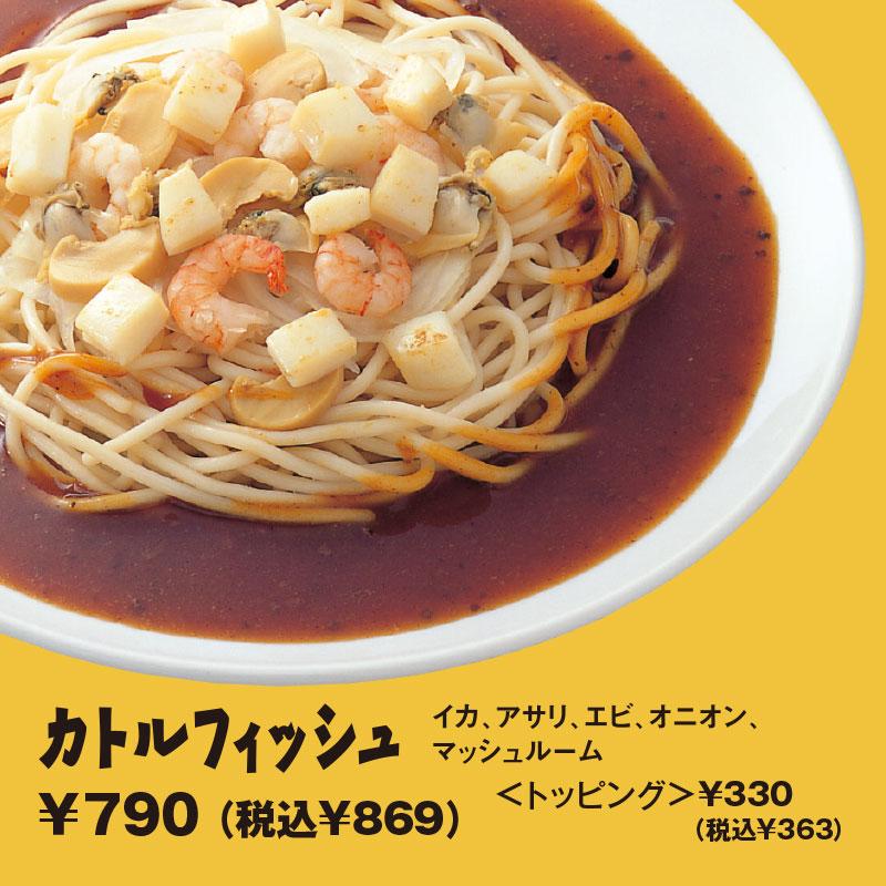 カトルフィッシュ|イカ、アサリ、エビ、オニオン、マッシュルーム ¥730(税込¥803)