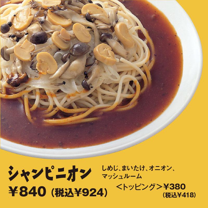 シャンピニオン|しめじ、まいたけ、オニオン、マッシュルーム ¥780(税込¥858)