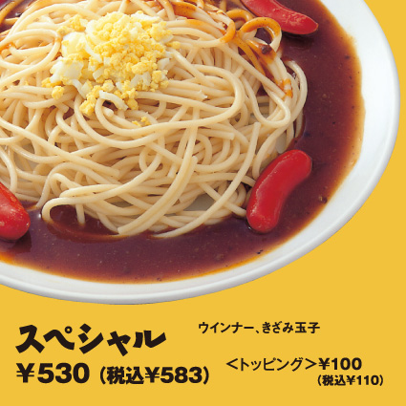スペシャル|ウインナー、きざみ玉子 ¥530(税込¥583)