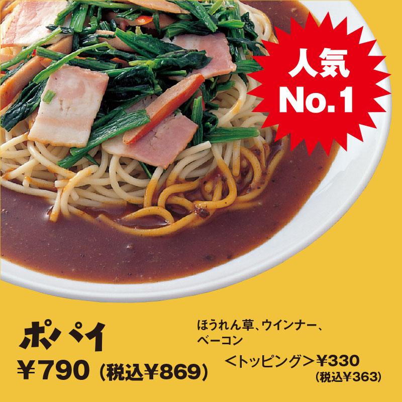 ポパイ|ほうれん草、ウインナー、ベーコン ¥730(税込¥803)