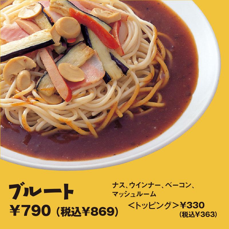 ブルート|ナス、ウインナー、ベーコン、マッシュルーム ¥730(税込¥803)