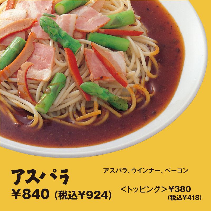 アスパラ|アスパラ、ウインナー、ベーコン ¥780(税込¥858)