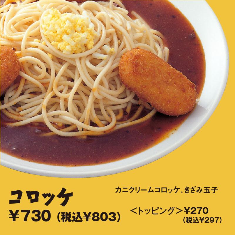 コロッケ|カニクリームコロッケ、きざみ玉子 ¥680(税込¥748)