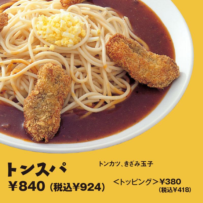 トンスパ|トンカツ、きざみ玉子 ¥780(税込¥858)
