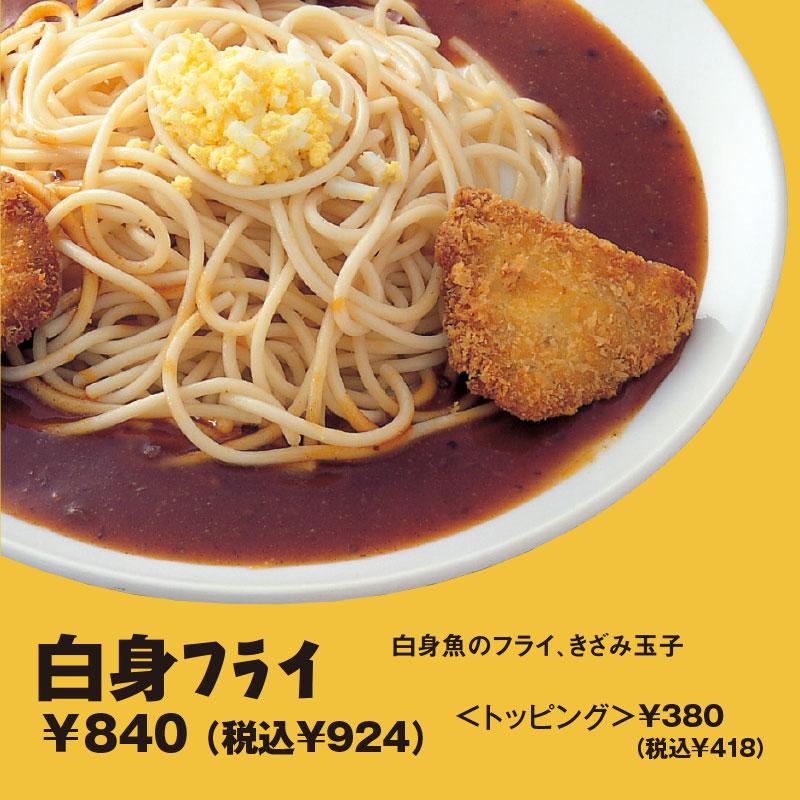白身フライ|白身のフライ、きざみ玉子 ¥780(税込¥858)