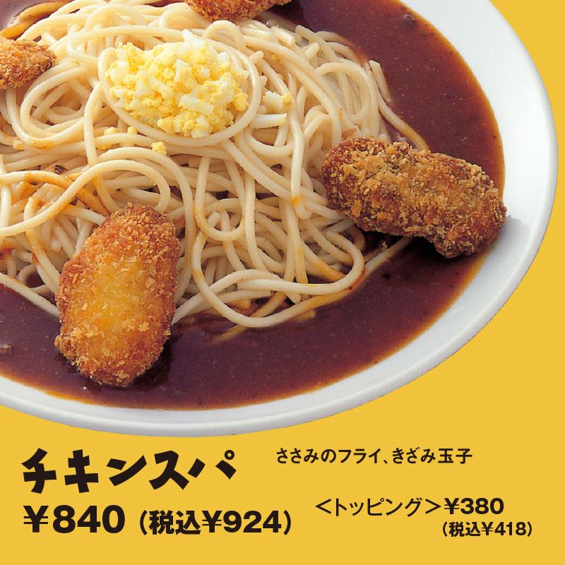 チキンスパ|ささみのフライ、きざみ玉子 ¥780(税込¥858)
