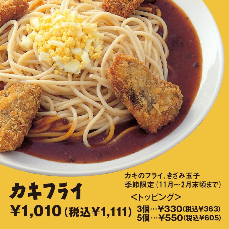 カキフライ|カキのフライ、きざみ玉子、季節限定(11月~2月末頃まで) ¥930(税込¥1,023)