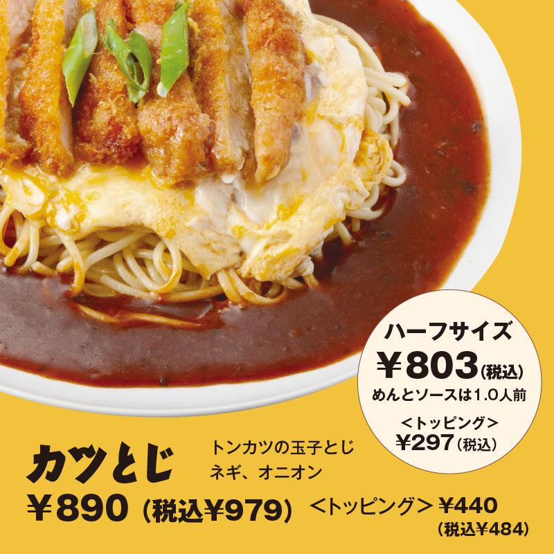 カツとじ|トンカツの玉子とじ、ネギ、オニオン ¥830(税込¥913)