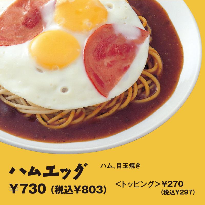 ハムエッグ|ハム、目玉焼き ¥680(税込¥748)
