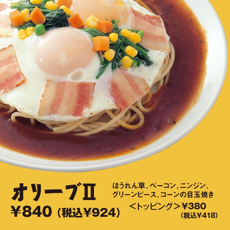 オリーブⅡ|ほうれん草、ベーコン、ニンジン、グリーンピース、コーンの目玉焼き ¥780(税込¥858)