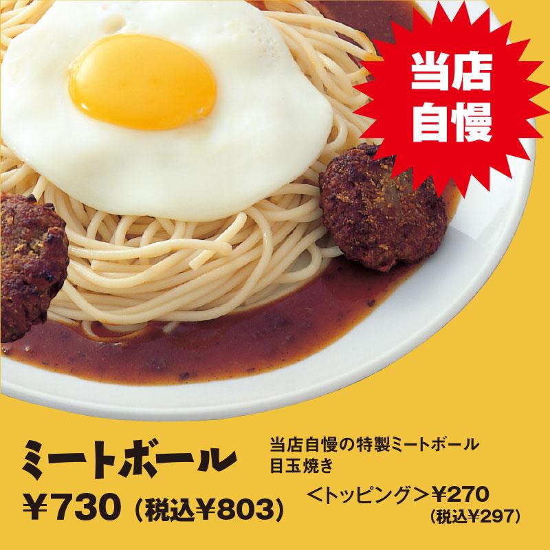 ミートボール|当店自慢の特製ミートボール、目玉焼き ¥680(税込¥748)