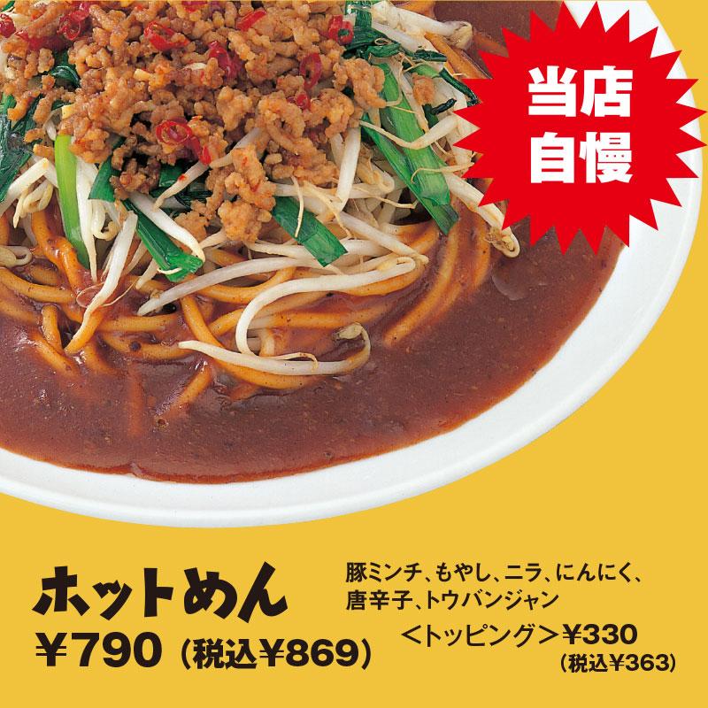 ホットめん|豚ミンチ、もやし、ニラ、にんにく、唐辛子、トウバンジャン ¥730(税込¥803)