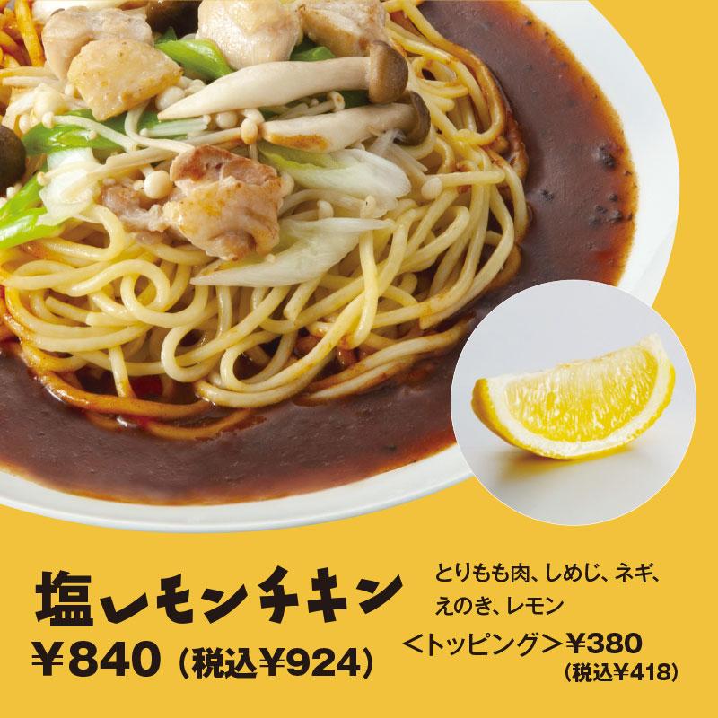 塩レモンチキン|とりもも肉、しめじ、ネギ、えのき、レモン ¥780(税込¥858)