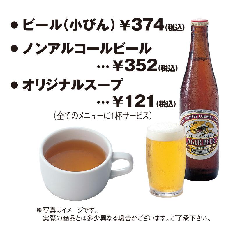 ビール小びん (税込¥341) オリジナルスープ(税込¥110)(全てのメニューに一杯サービス)