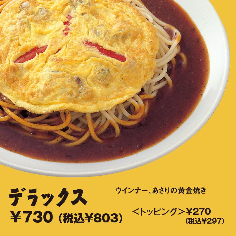 デラックス|ウインナー、あさりの黄金焼き 748円(税込)