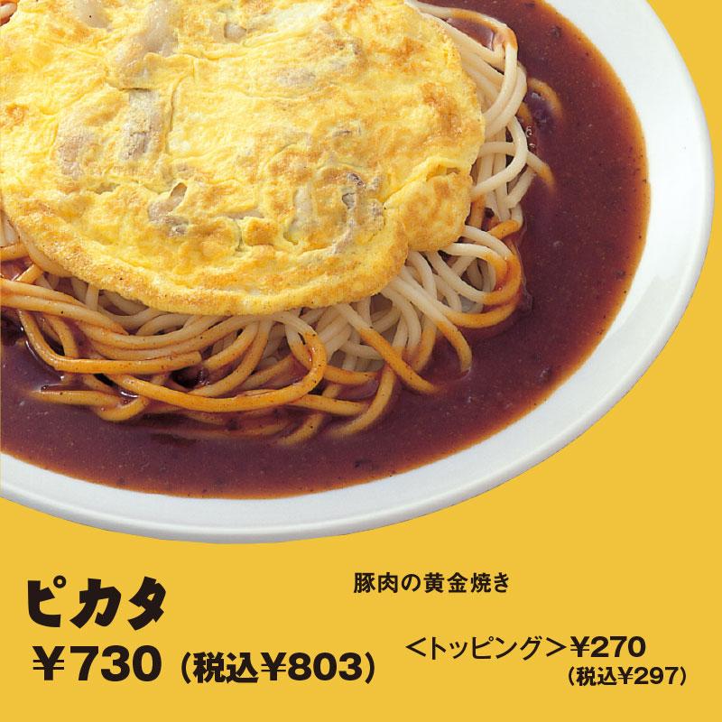 ピカタ|豚肉の黄金焼き 748円(税込)