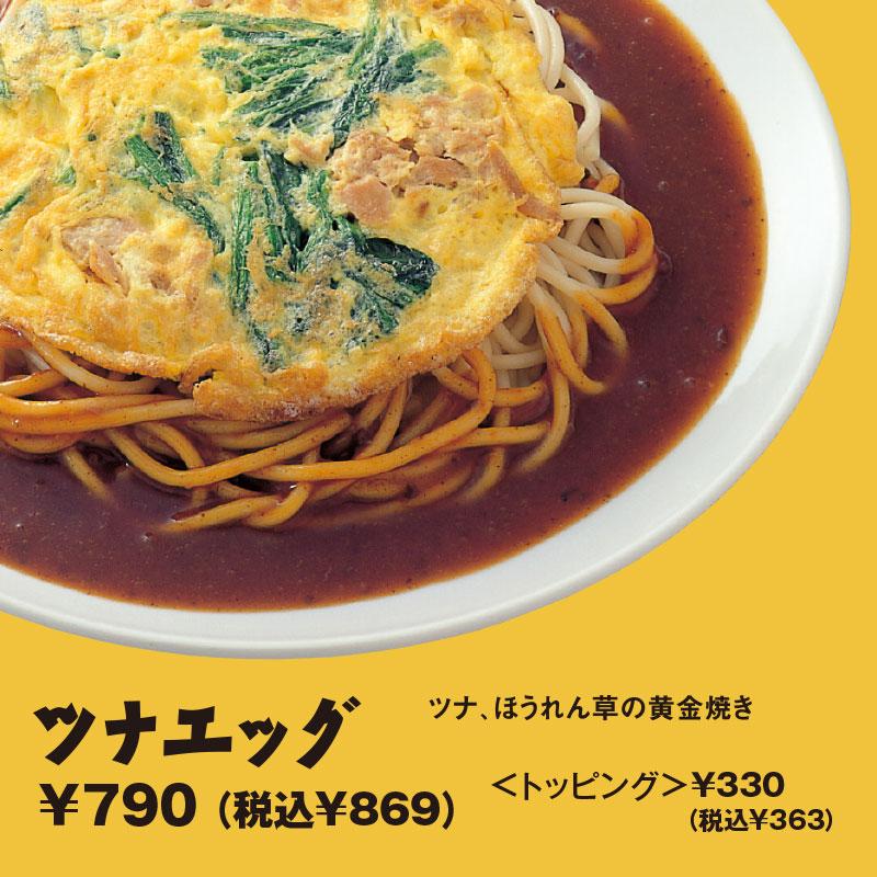 ツナエッグ|ツナ、ほうれん草の黄金焼き 803円(税込)