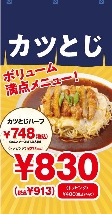 top_katsutoji_sp